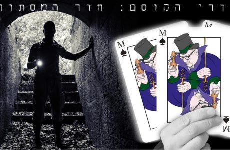 חדר בריחה למבוגרים חכמים במיוחד : המסתור של הקוסם